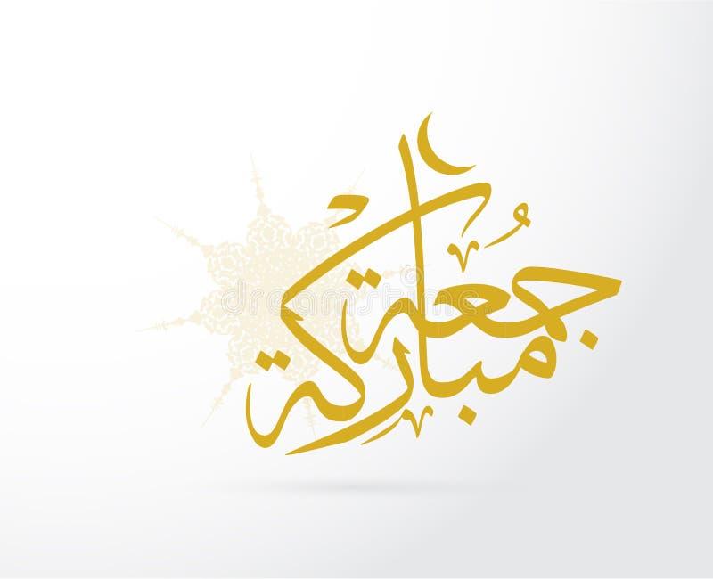 Arabski kaligrafia przekład błogosławiony Ramadan ilustracja wektor