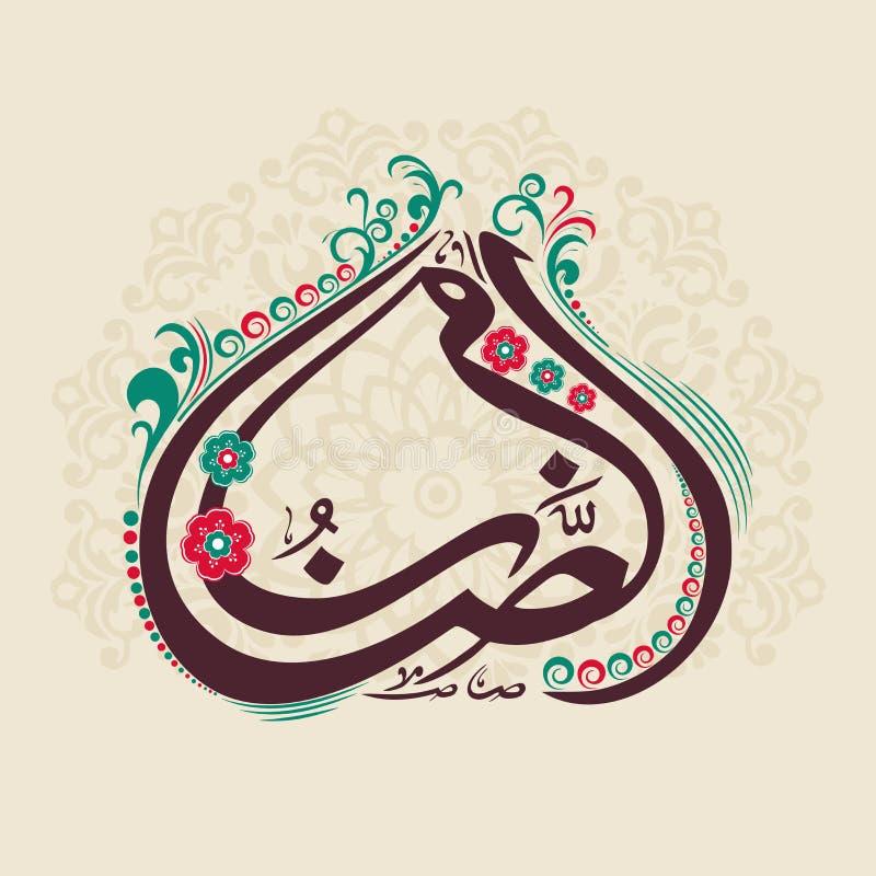 Arabski kaligrafia tekst dla Ramadan Kareem ilustracja wektor