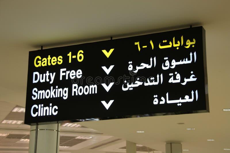 arabski tekst zdjęcia stock