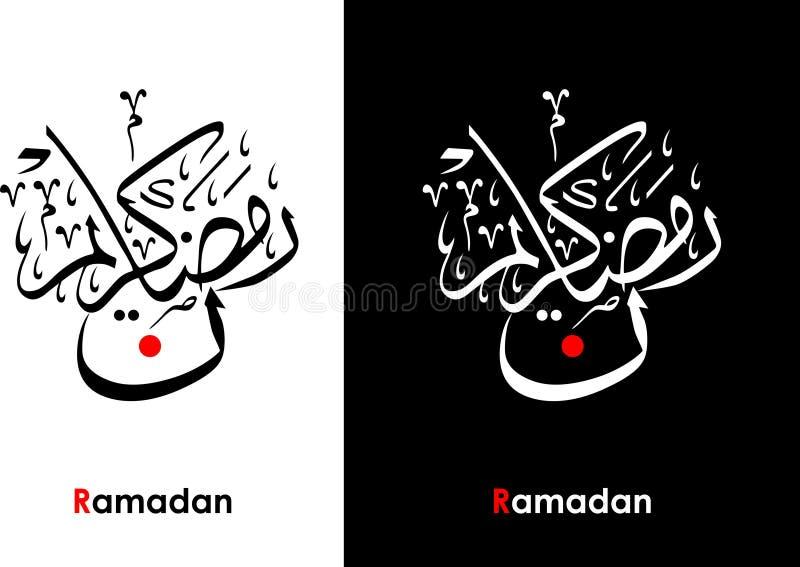 arabskich kaligrafii powitań ramadan writing royalty ilustracja