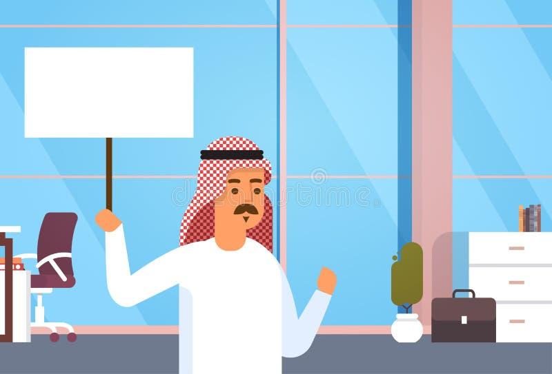 Arabskiego Biznesowego mężczyzna chwyta sztandaru kopii przestrzeni Pusty przedsiębiorca W Nowożytnym biurze royalty ilustracja
