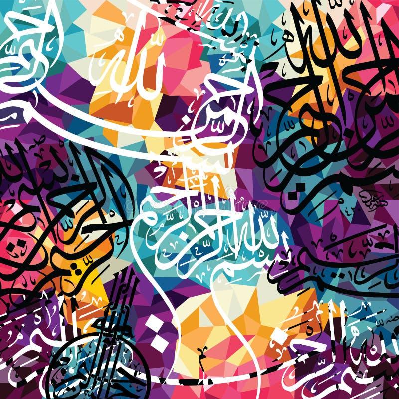 arabskiej islam kaligrafii wszechmocny bóg Allah najwięcej miłościwego tematu muzułmańskiej wiary ilustracji