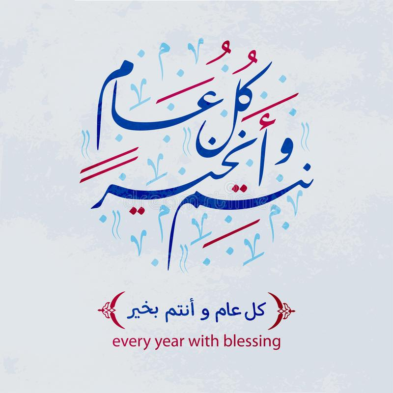 Arabskiej kaligrafii nowożytna Islamska sztuka ilustracja wektor