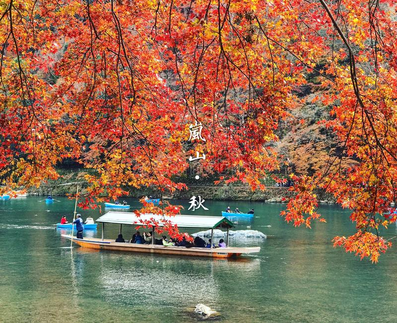 Arashiyama' осень s стоковая фотография rf