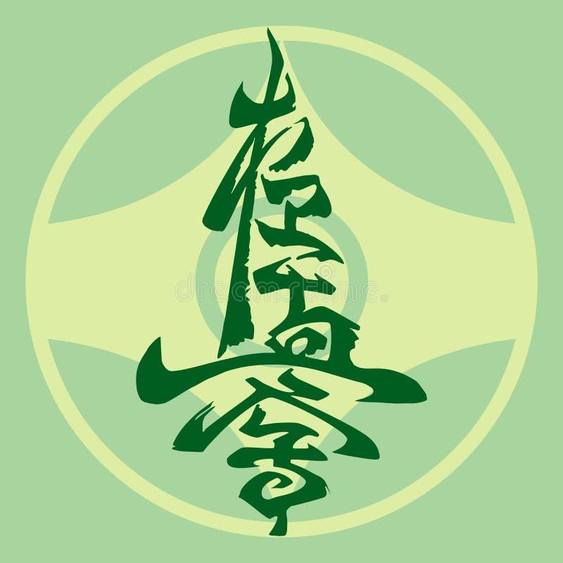 Arbre de nouvelle année de kyokushinkai de karaté illustration de vecteur