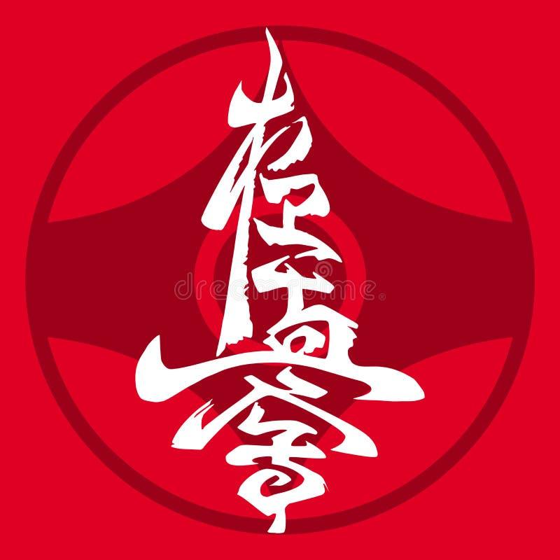 Arbre de nouvelle année de kyokushinkai de karaté illustration libre de droits