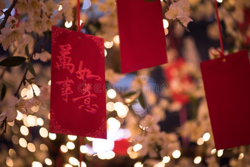 arbre de souhait japonais traditionnel photo stock image du culture chance 95434420. Black Bedroom Furniture Sets. Home Design Ideas