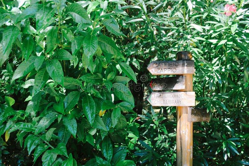 Arbres et signaux de direction verts au jardin national d'Athènes en Grèce photographie stock libre de droits