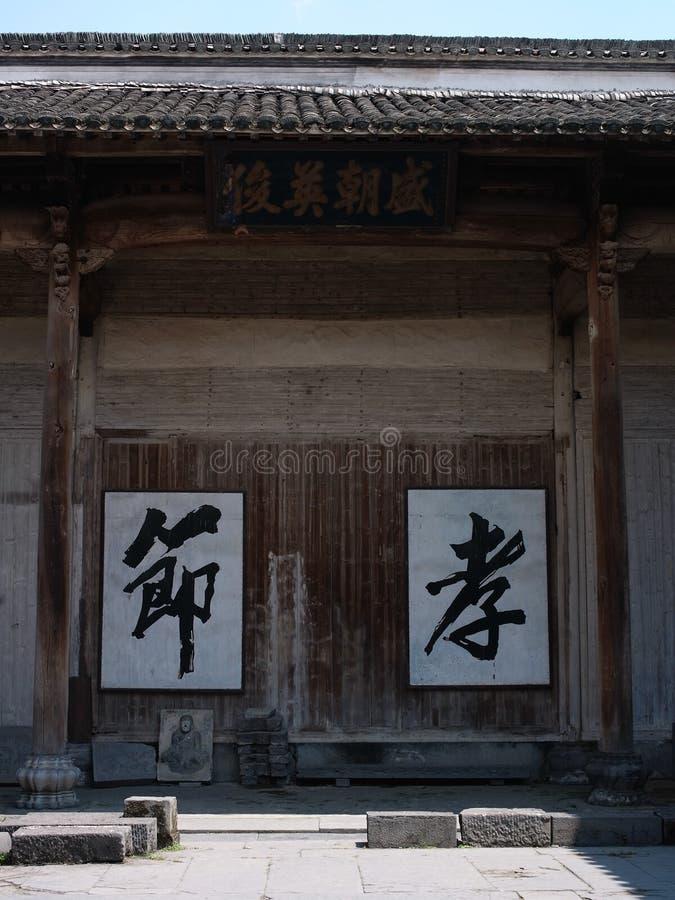 Architecture antique de Huizhou images libres de droits