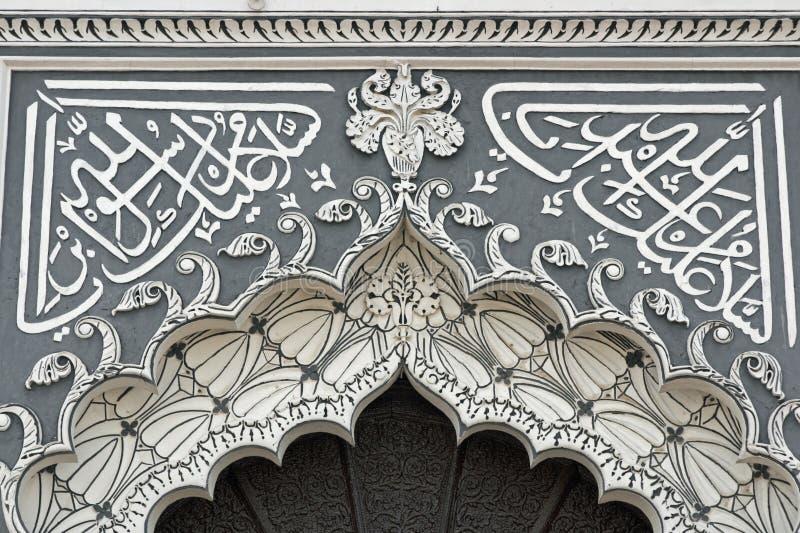 architektura islamska zdjęcie royalty free