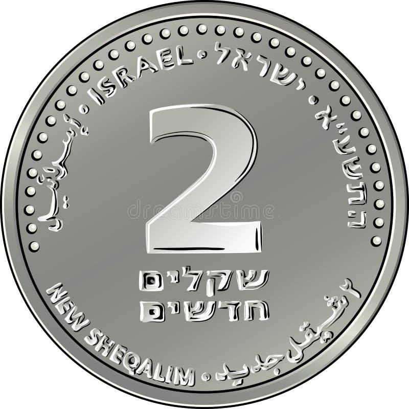 Argent argenté israélien de vecteur pièce de monnaie de deux shekels illustration libre de droits