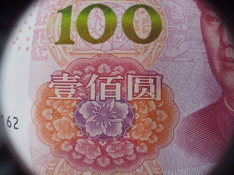 Argent de la Chine photographie stock libre de droits
