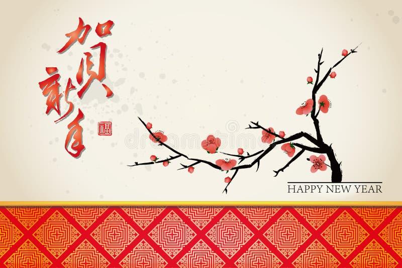 år för kinesisk hälsning för bakgrundskort nytt royaltyfri illustrationer