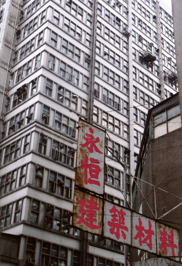 Download Armazém de Hong Kong foto de stock. Imagem de manufacturing - 57776