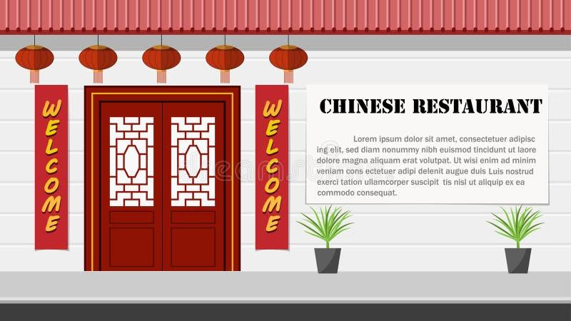 Arquitectura china y vista delantera del restaurante ilustración del vector
