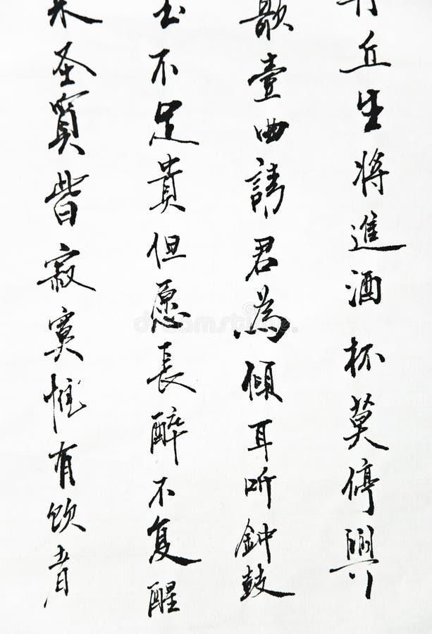 Art chinois de calligraphie photo stock