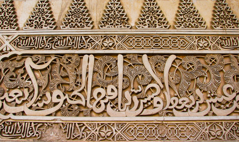 Art islamique à Alhambra images stock