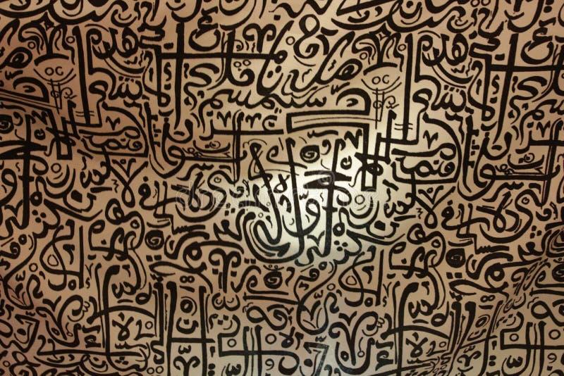 Art islamique photographie stock