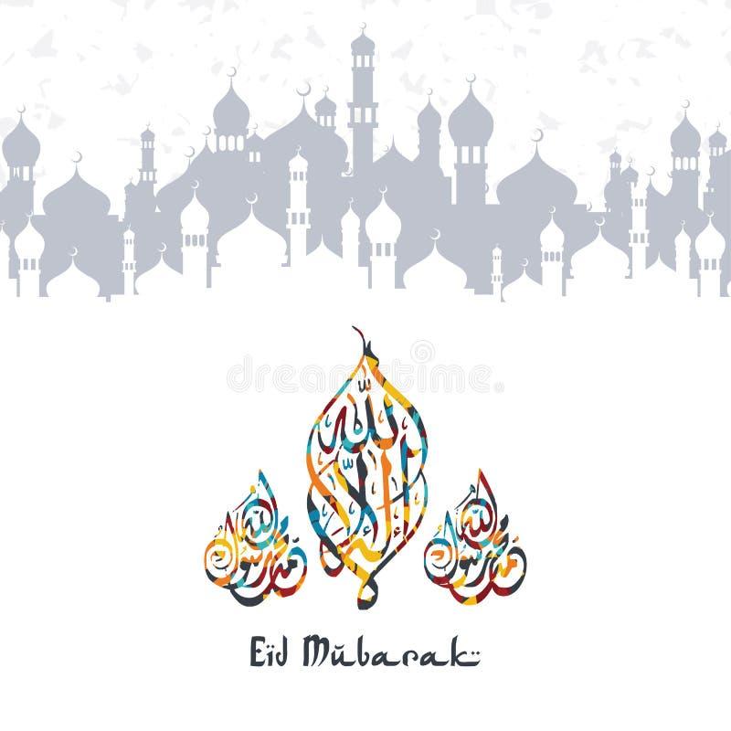 Arte árabe de la caligrafía del eid de los saludos felices de Mubarak stock de ilustración