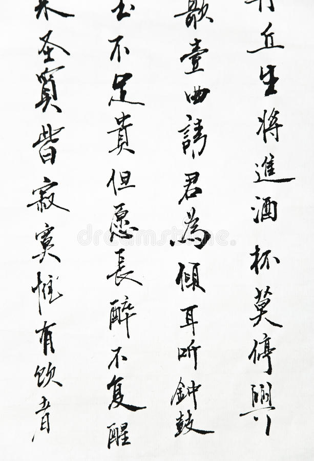 Arte chinesa da caligrafia foto de stock