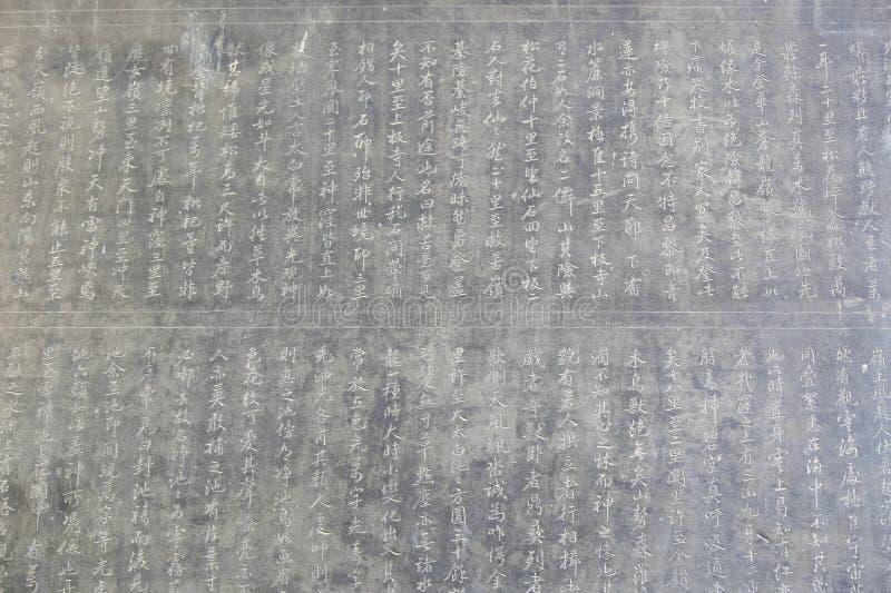 Arte cinese antica di calligrafia immagine stock