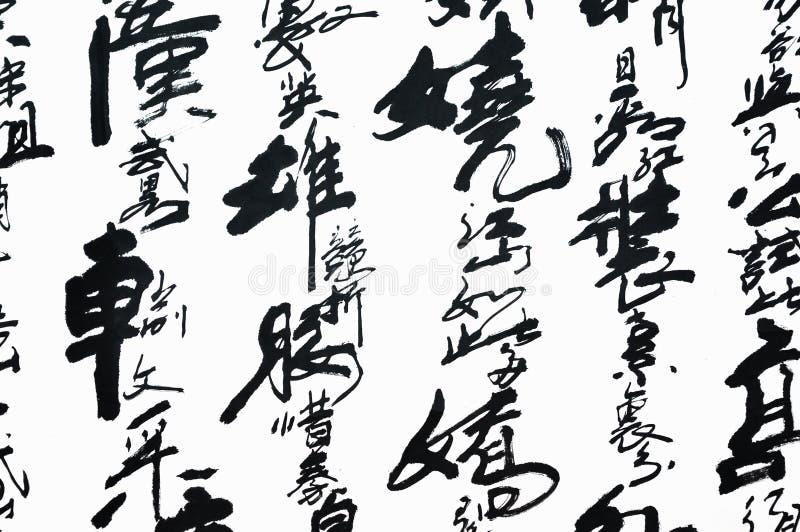 Arte del cursivo chino ilustración del vector