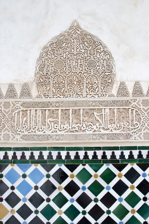 Arte e arquitetura islâmicas fotografia de stock royalty free