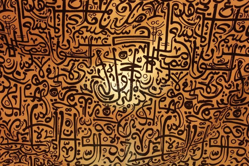 Arte islâmica imagem de stock