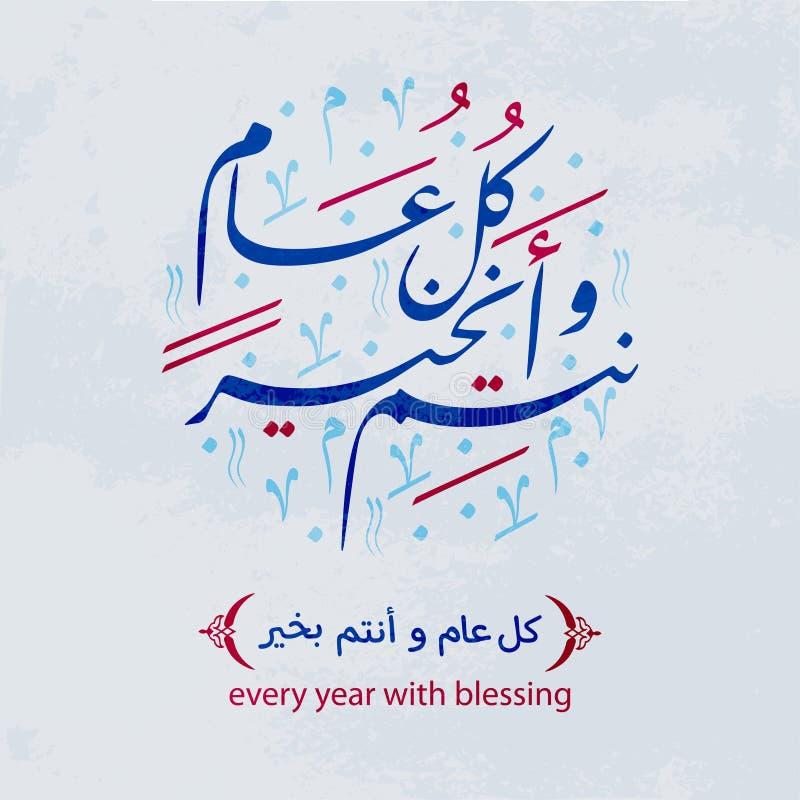 Arte islâmica moderna da caligrafia árabe ilustração do vetor