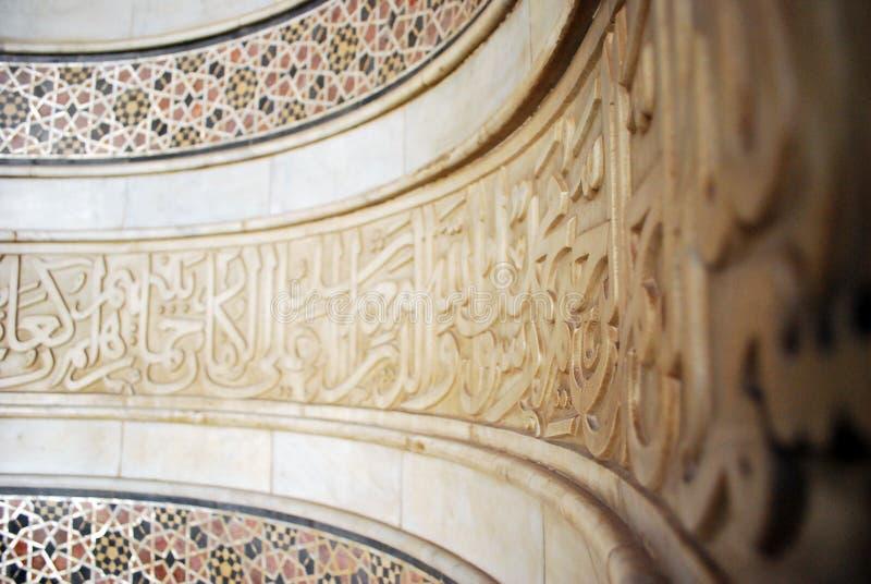 Arte islamica fotografie stock libere da diritti