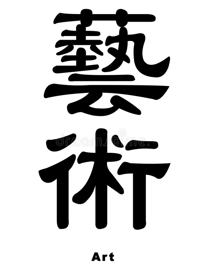 Arte no chinês ilustração do vetor