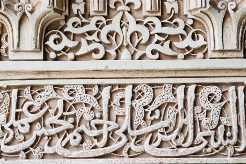 Arte y configuración islámicos imagenes de archivo