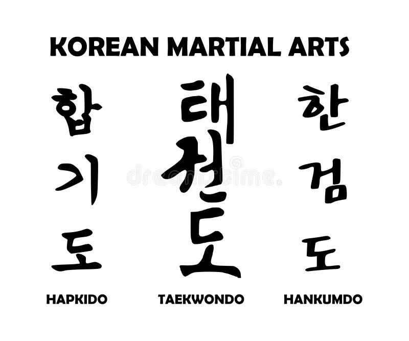 Artes marciales coreanos stock de ilustración