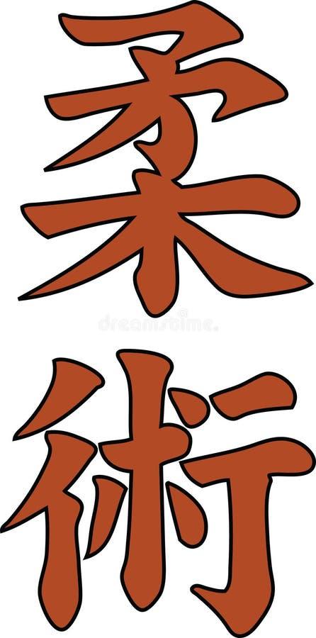 ARTS du hieroglyph_Jiu-jutsu .MARTIAL de kanji de Simbol illustration libre de droits