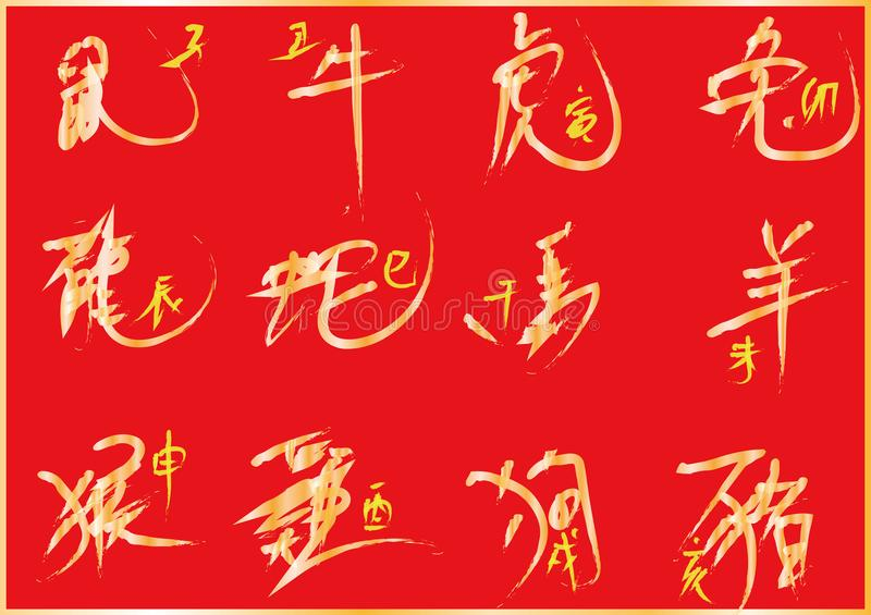 The artwork of Golden Ink calligraphy to write Chinese zodiac signs. The Chinese animal zodiac is a 12-year cycle of 12 signs. stock illustration