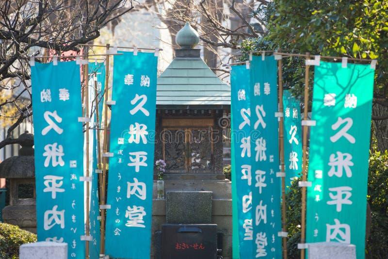 Asakusa - le Japon, le 20 février 2016 : Symbole de temple de Sensoji de photo libre de droits