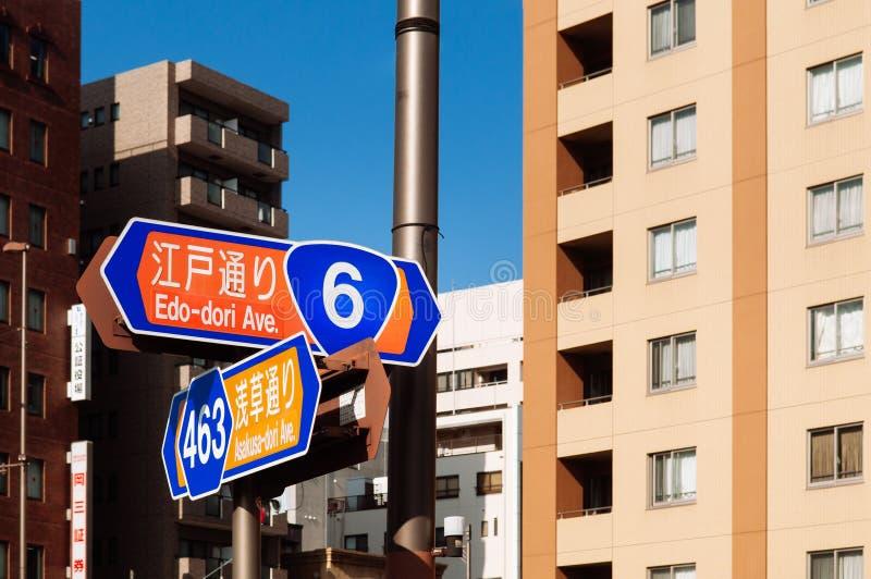 Asakusadori en Edo-dori de Wegstraat ondertekent met gebouwen op heldere blauwe hemeldag royalty-vrije stock afbeelding