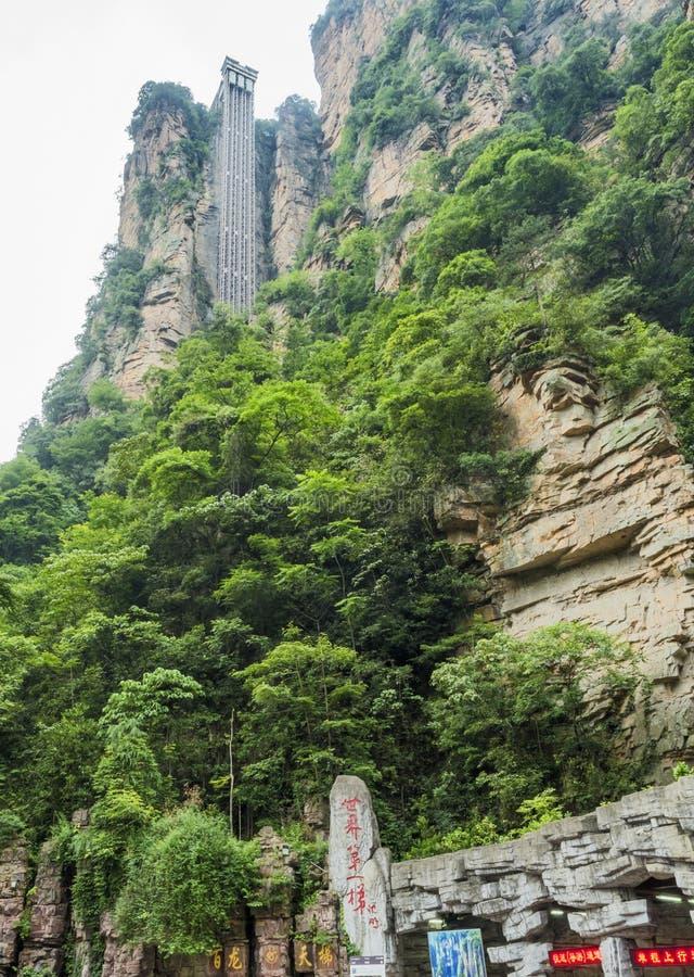 Ascenseur de Bailong, 326 mètres de haut à la région scénique de Wulingyuan, Zhangjiajie Forest Park national, Hunan, Chine photographie stock