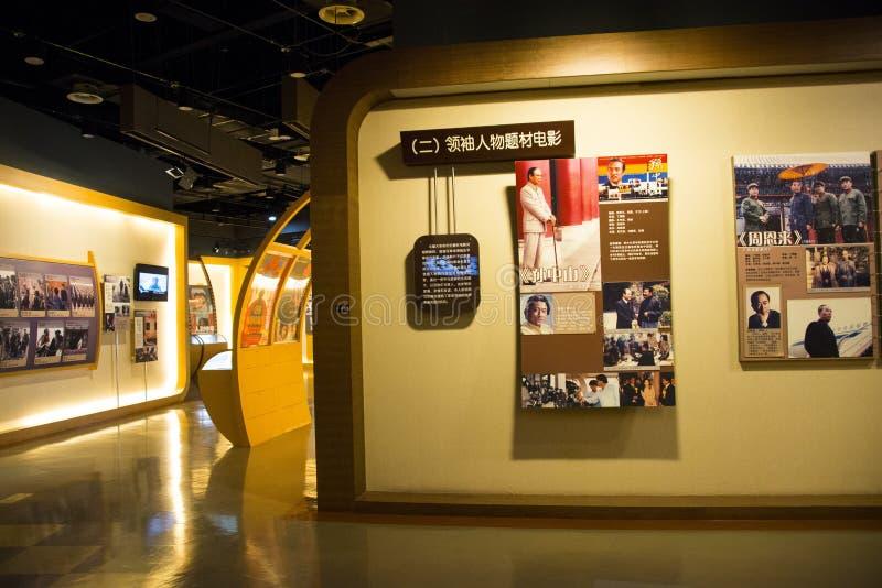 Asiático sala de exposiciones nacional de ŒIndoor del ¼ de Museumï de la película de China, Pekín, China, imagen de archivo libre de regalías