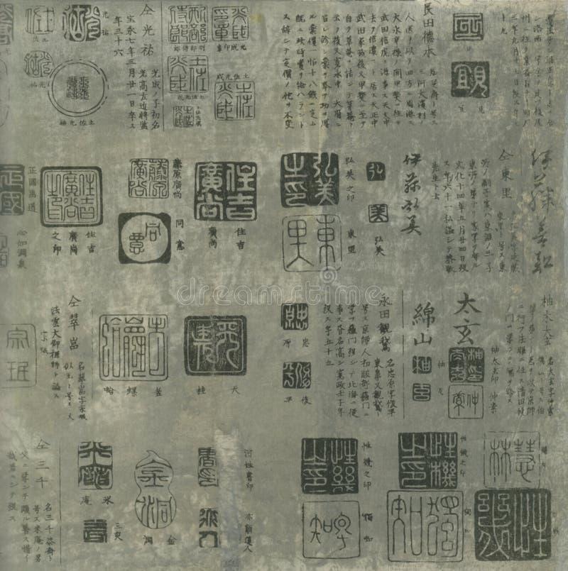 Asian Calligraphy stock illustration