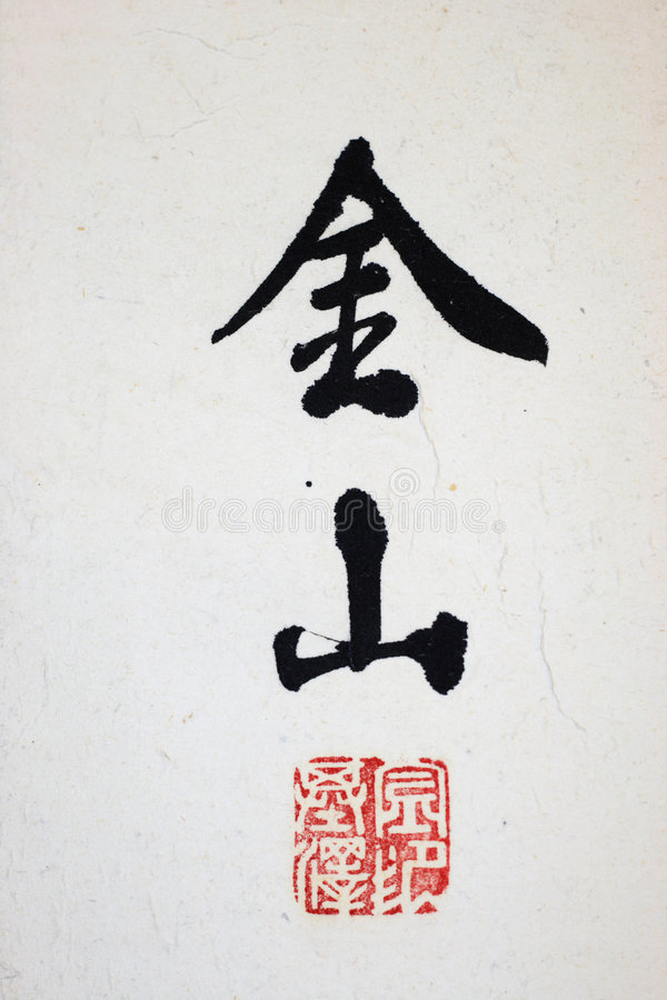 Asian calligraphy royalty free stock image