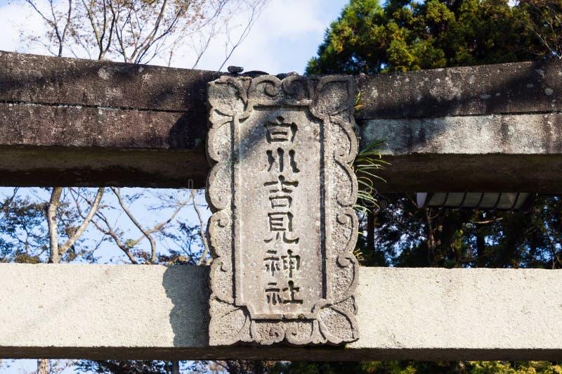 Aso Japan - November 6, 2016: Stenportar av den Shirakawa Yoshimi relikskrin på platsen av den Shirakawa vårAso-Kuju nationalpark arkivbilder