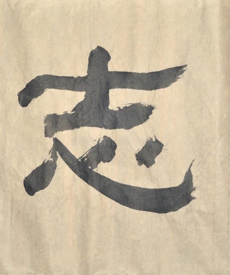 aspirera calligraphyen arkivbild