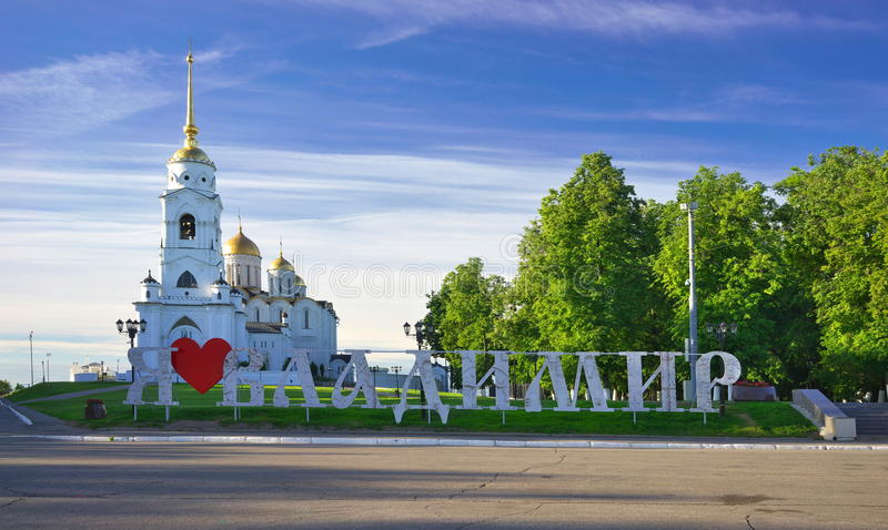 Assumption cathedral at Vladimir in summer, Russia. Gold ring of Russia. City of Vladimir Assumption Cathedral royalty free stock photos