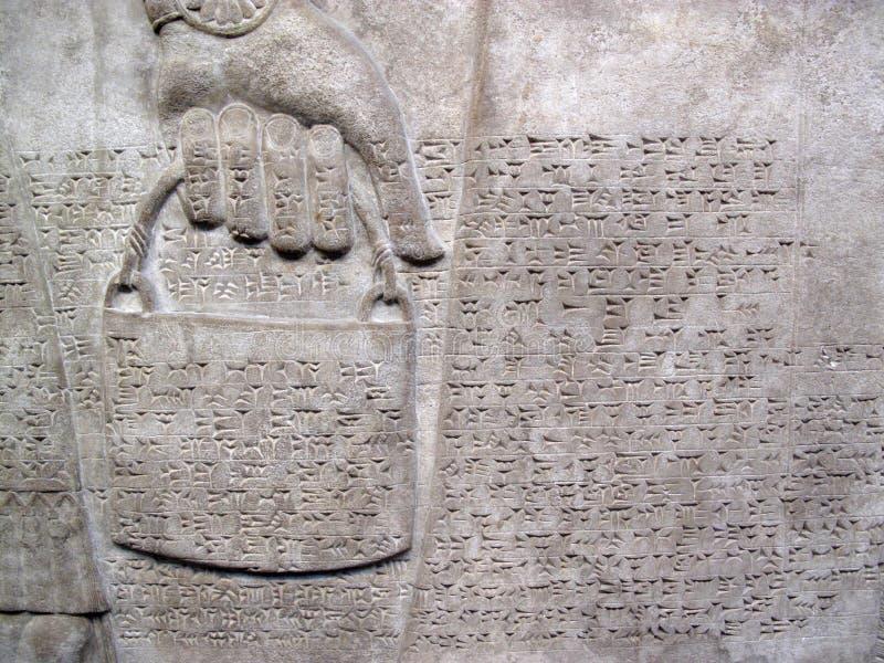 assyrian π.Χ. cuniform εμφάνιση αρχείων εντ& στοκ φωτογραφία με δικαίωμα ελεύθερης χρήσης