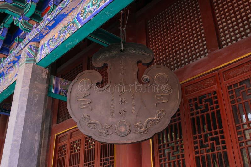 Atracción turística famosa del ` s de Henan, China, Shaolin Temple, Songshan fotografía de archivo
