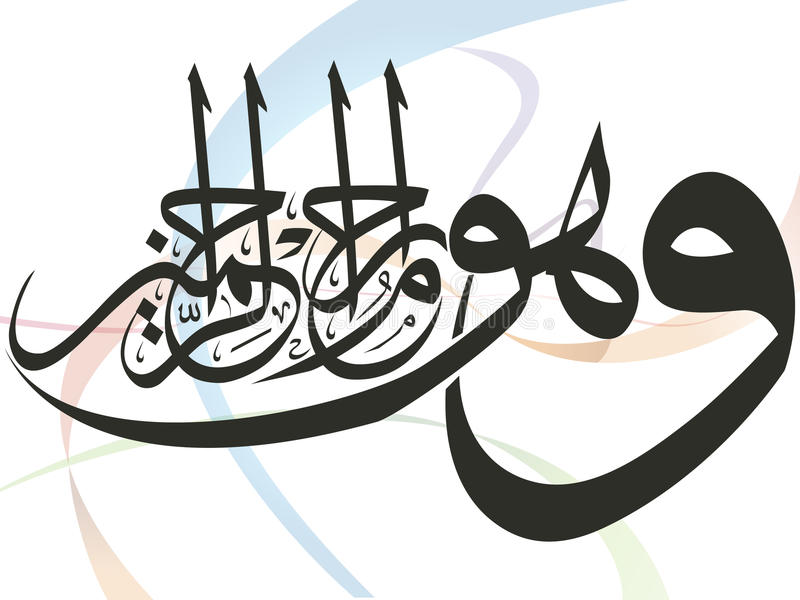 Au nom d'Allah, le bienfaisant, le compatissant illustration stock
