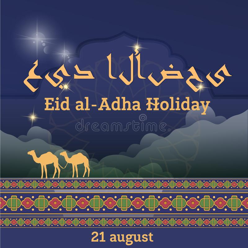 Auch im corel abgehobenen Betrag Moslemischer Feiertag Eid Al-Adha stock abbildung