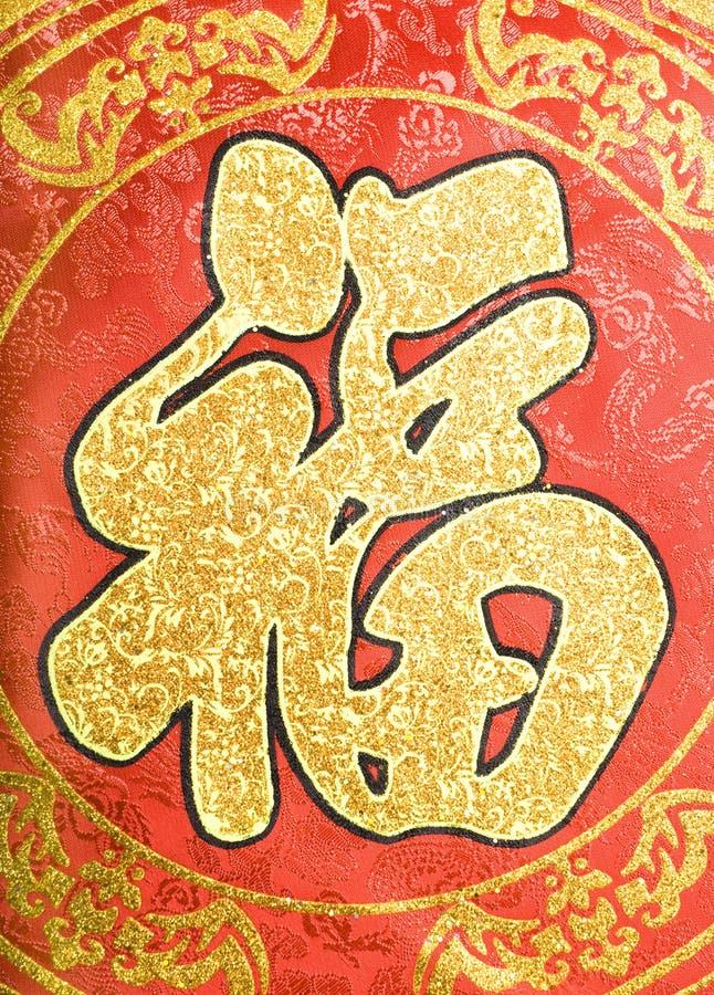 auspicious symbolvektor royaltyfri illustrationer
