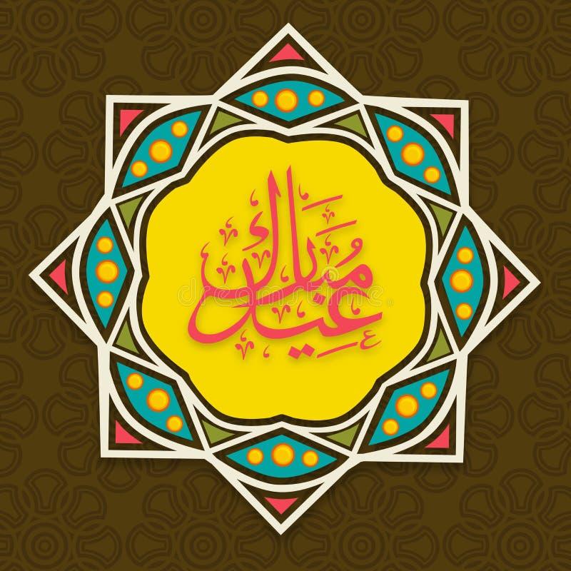 Autocollant, étiquette ou label avec le texte arabe pour Eid illustration stock